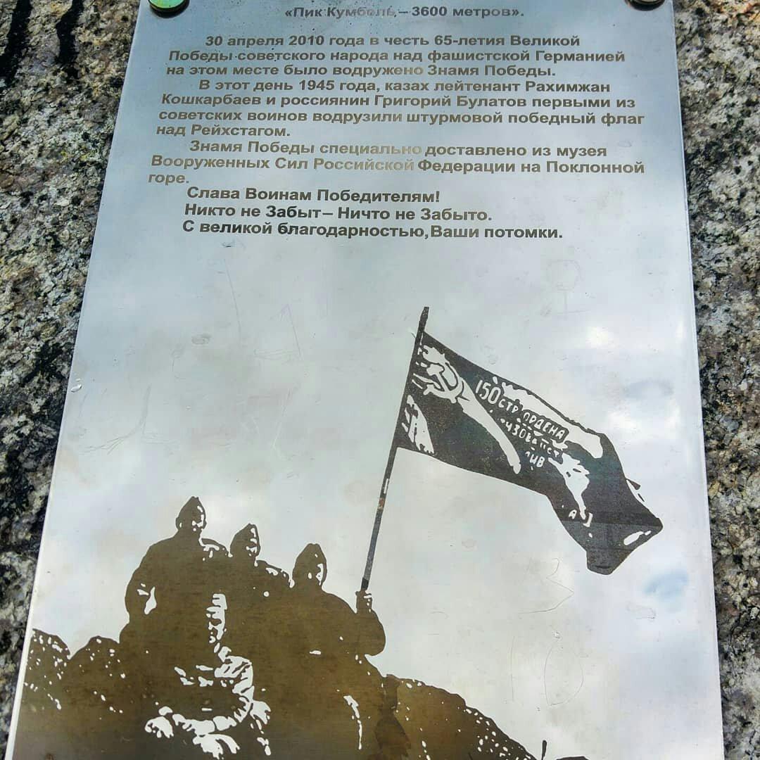 Mt Kumbel memorial